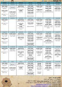 דף פעילות חודשי לדוגמא
